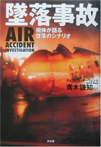 墜落事故―機体が語る墜落のシナリオ