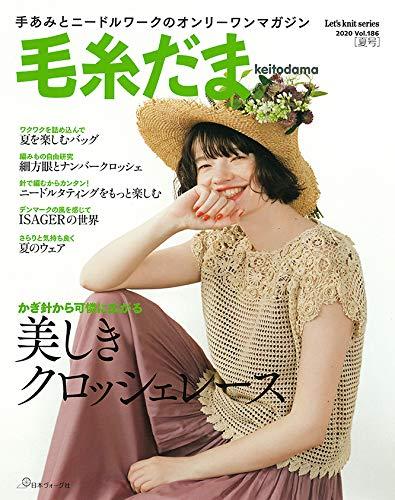 毛糸だま 2020年夏号 vol.186 (Let's knit series)