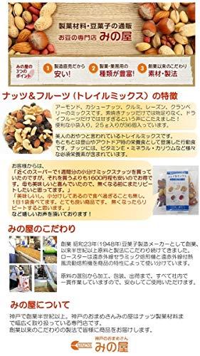 豪華5種のミックスナッツ&フルーツ25gx36袋トレイルミックス小分け(アーモンドカシューナッツクルミレーズンクランベリー