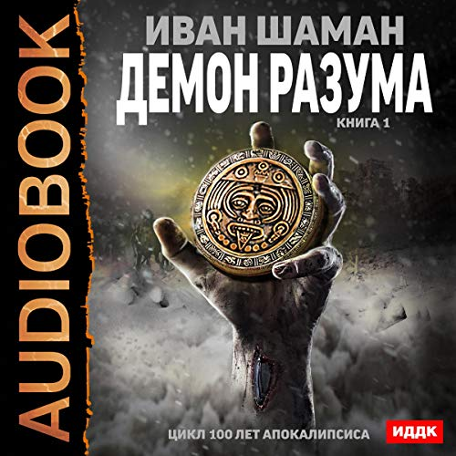 100 Years of the Apocalypse: Demon of the Mind 1 (Russian Edition) Titelbild