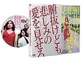 腑抜けども、悲しみの愛を見せろ [DVD] image