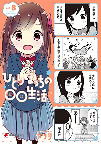 ひとりぼっちの○○生活(8) (電撃コミックスNEXT)