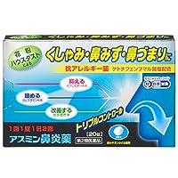 【第2類医薬品】アスミン鼻炎薬 PB 20錠 ×2 ※セルフメディケーション税制対象商品