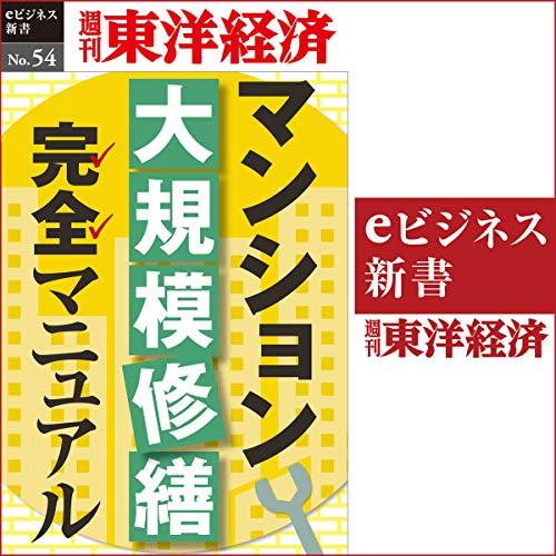 『マンション大規模修繕マニュアル (週刊東洋経済eビジネス新書 No.54)』のカバーアート