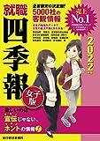 【Amazon.co.jp 限定】就職四季報 女子版 2022年版(特典:「最新版 就職四季報パーフェクトガイド」データ配信)