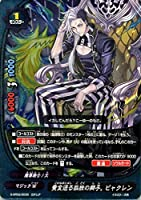 神バディファイト S-SP02 黄金迸る孤独の獅子。 ビャクレン ガチレア グローリーヴァリアント スペシャルパック第2弾 マジックW 魔導騎士/火 モンスター