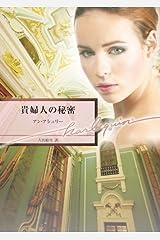 貴婦人の秘密 (ハーレクイン文庫) Kindle版