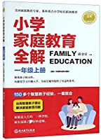 Complete explanation of elementary school family education: first grade (suitable for parents of first grade students)(Chinese Edition)