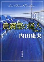 表紙: 貴賓室の怪人 「飛鳥」編 「浅見光彦」シリーズ (角川文庫) | 内田 康夫