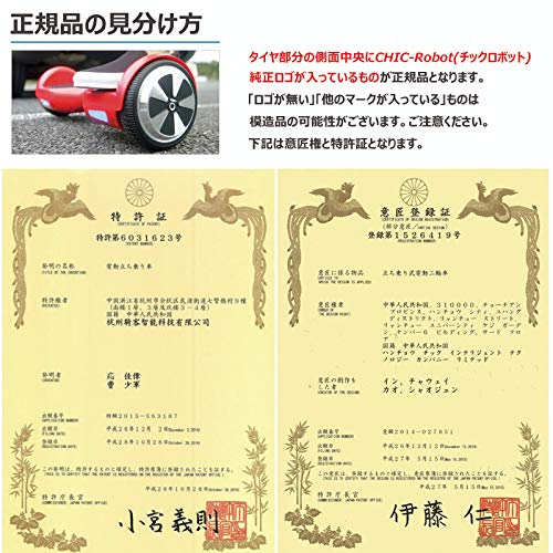CHIC-RobotJapanチックスマートS電動バランススクーターキャリーバッグ付き【バッテリーも1年保証】【特許・意匠権取得商品】(CHIC-SmartS)