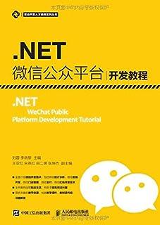 .NET微信公众平台开发教程/移动开发人才培养系列丛书