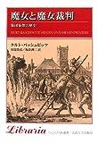 魔女と魔女裁判―集団妄想の歴史 (りぶらりあ選書)