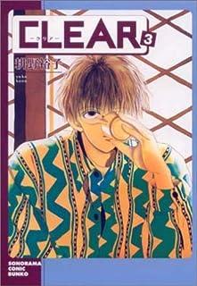 CLEAR (3) (ソノラマコミック文庫)