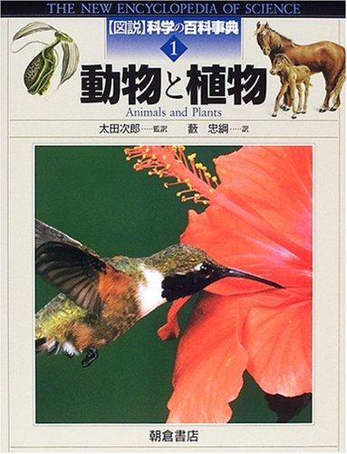 動物と植物 (図説 科学の百科事典)の詳細を見る