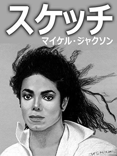 『ビデオクリップ: スケッチ マイケル・ジャクソン』のトップ画像