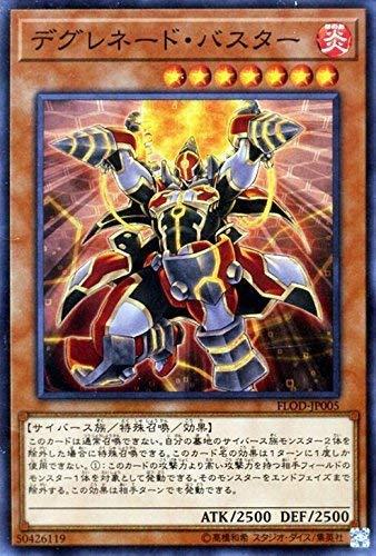 デグレネード・バスター スーパーレア 遊戯王 フレイムズ・オブ・デストラクション flod-jp005