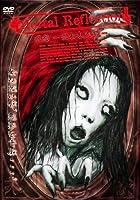 呪怨 ~呪われた鏡~ Mortal Reflection [DVD]