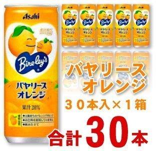 バヤリース オレンジ 250ml×30本 缶