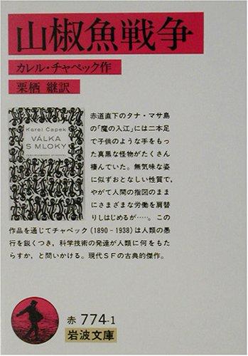 山椒魚戦争 (岩波文庫)