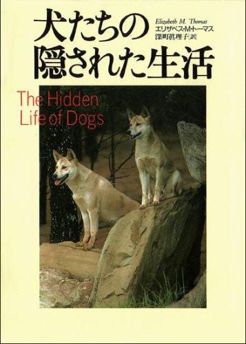 犬たちの隠された生活