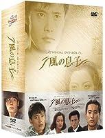 風の息子 SPECIAL DVD-BOX