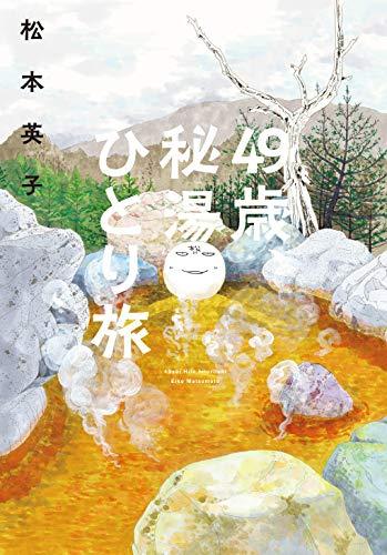 49歳、秘湯ひとり旅 (ソノラマ+コミックス)