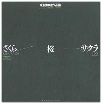 さくら桜サクラ120