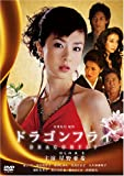 ドラゴンフライ[DVD]