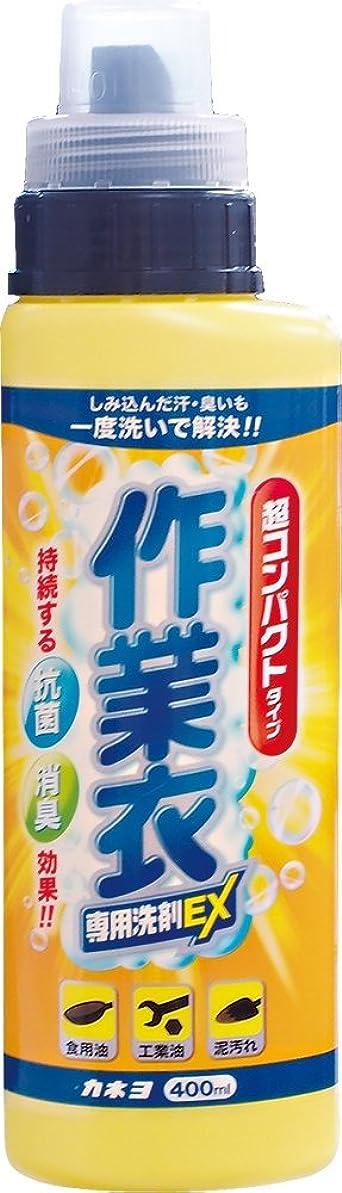 雲ボリュームヶ月目カネヨ石鹸 作業衣専用洗剤EX 本体 400ml