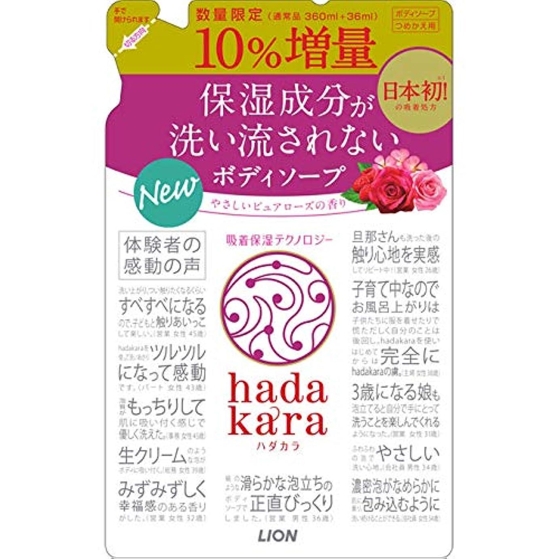 パワー医薬品かかわらずライオン hadakara ボディソープローズ詰替増量 396ml