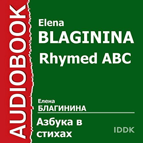 Rhymed ABC [Russian Edition] audiobook cover art