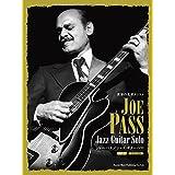 世界の名ギタリスト ジョー・パス / ジャズ・ギター・ソロ