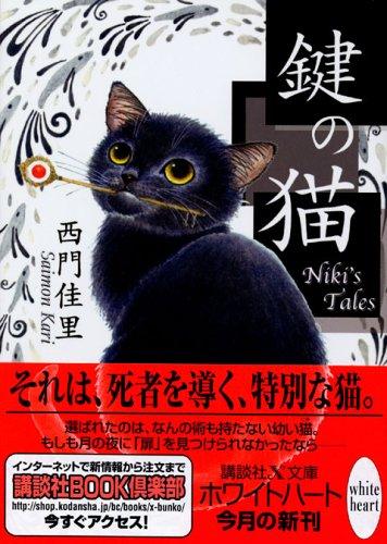 鍵の猫―Niki's tales (講談社X文庫―ホワイトハート)の詳細を見る