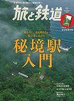 旅と鉄道 2020年11月号 秘境駅入門 [雑誌]