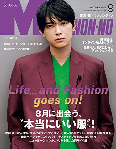 MEN'S NON-NO (メンズノンノ) 2020年9月号 [雑誌] (MEN'S NON-NO)
