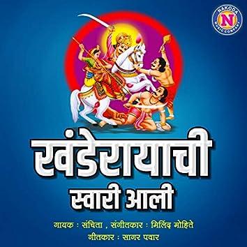 Khanderayachi Swari Aali