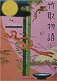竹取物語(全) ビギナーズ・クラシックス 日本の古典 (角川ソフィア文庫―ビギナーズ・クラシックス)
