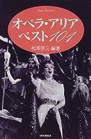 オペラ・アリア ベスト101 (ハンドブック・シリーズ)