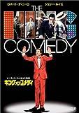 キング・オブ・コメディ [DVD]
