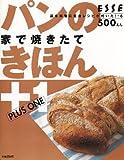 パンのきほん+1―家で焼きたて (基本料理に変身レシピが付いた! (6))