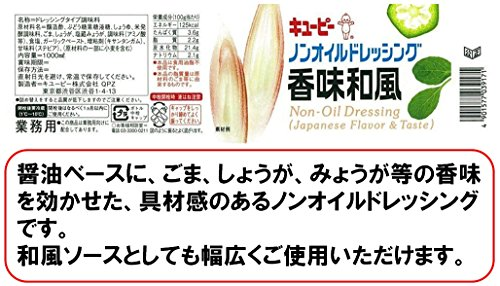 キユーピーノンオイルドレッシング香味和風1L(業務用)