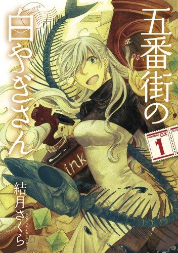 五番街の白やぎさん 1 (サンデーGXコミックス)