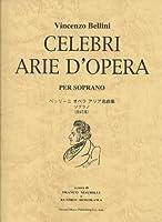ベッリーニ オペラ アリア名曲集 ソプラノ 〈改訂版〉