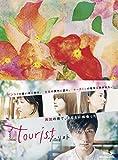 tourist ツーリスト Blu-ray BOX[TCBD-1152][Blu-ray/ブルーレイ]