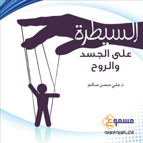 Asaytara Ala Aljasad Wa Alrouh audiobook cover art