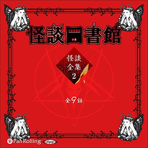 『[2巻] 怪談図書館・怪談全集2』のカバーアート