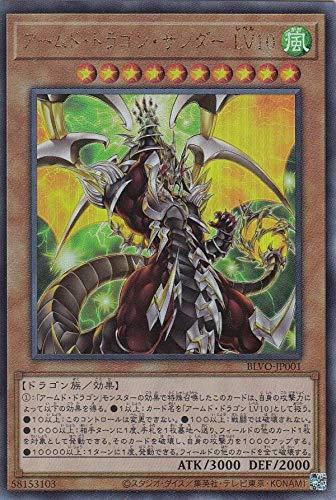 遊戯王 BLVO-JP001 アームド・ドラゴン・サンダー LV10 (日本語版 アルティメットレア) ブレイジング・ボルテックス