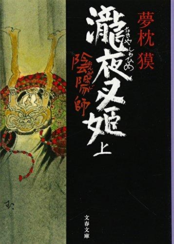 陰陽師 瀧夜叉姫 上 (文春文庫)