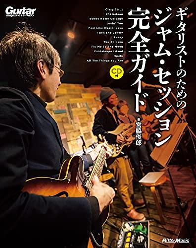 ギター・マガジン ギタリストのためのジャム・セッション完全ガイド (CD付)