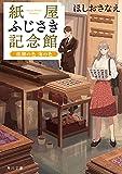 紙屋ふじさき記念館 故郷の色 海の色 (角川文庫)